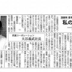 週刊住宅新聞に掲載されました(平成20年1月7日)