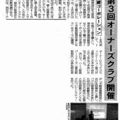 全国賃貸住宅新聞に掲載されました(平成20年5月5日)