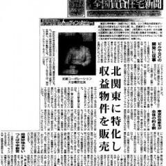 全国賃貸住宅新聞に掲載されました(平成20年5月12日)