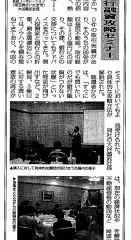 全国賃貸住宅新聞に掲載されました(平成20年10月27日)