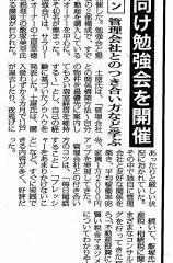 全国賃貸住宅新聞に掲載されました(平成20年11月17日)