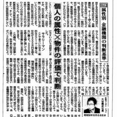 全国賃貸住宅新聞に掲載されました(平成21年10月26日)