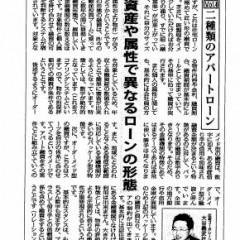 全国賃貸住宅新聞に掲載されました(平成21年11月9日)