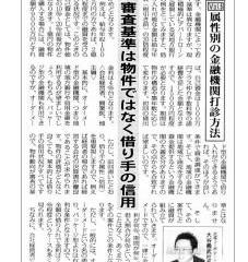全国賃貸住宅新聞に掲載されました(平成21年11月23日)