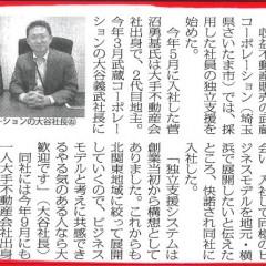 【全国賃貸住宅新聞に掲載されました】(平成23年11月14日)