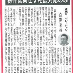 全国賃貸住宅新聞に掲載されました(平成23年11月29日)