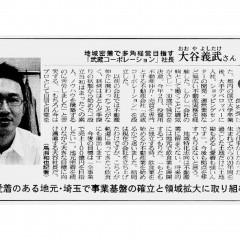 週刊住宅新聞に掲載されました(平成18年11月13日)