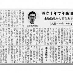 週刊住宅新聞に掲載されました(平成18年11月6日)