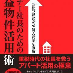 書籍「オーナー社長のための収益物件活用術」出版のお知らせ