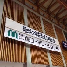 当社主催の柔道大会を開催致しました