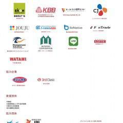 学生国際ビジネスコンテストへ協賛いたしました