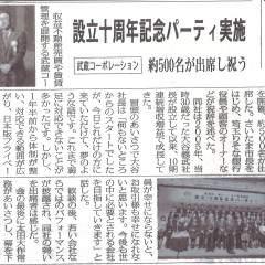 【メディア掲載】全国賃貸住宅新聞に掲載されました