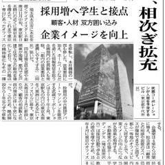 【日経新聞へ掲載されました】