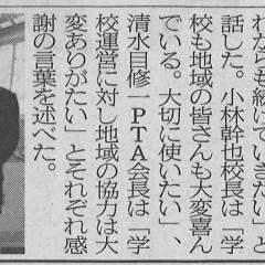 【埼玉新聞へ掲載されました】