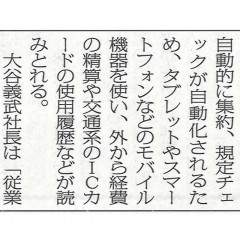 【全国賃貸住宅新聞へ掲載されました】