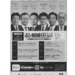 日経相続・事業承継フェアで講演を行います(7月5日)