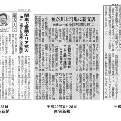 【当社の記事が新聞3紙へ掲載されました】