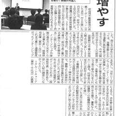 【日本経済新聞に掲載されました】