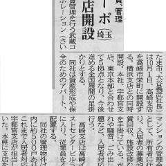 【上毛新聞に掲載されました】