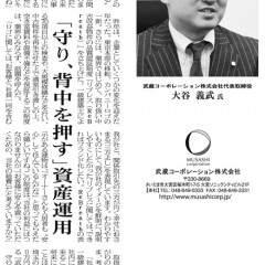 【埼玉新聞に掲載されました】