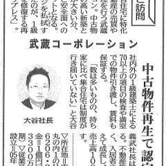 【日刊工業新聞に掲載されました】