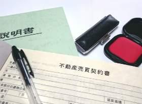 不動産における売買契約書の重要性