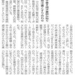 【全国賃貸住宅新聞に掲載されました】