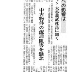 【住宅新報に掲載されました】