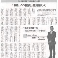 【リフォーム産業新聞に掲載されました】