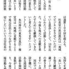 『経済界』10月号に当社についての記事が掲載されました。
