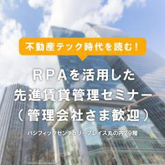 不動産テック時代を読む!RPAを活用した先進賃貸管理セミナー(管理会社さま歓迎)