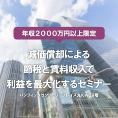 年収2000万円以上限定 減価償却による節税と賃料収入で利益を最大化するセミナー