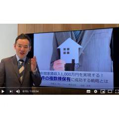 【WEB】年間家賃収入1000万円を実現する!物件の複数棟保有に成功する戦略とは