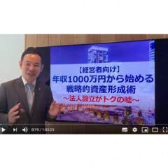 【経営者向け】年収1000万円から始める戦略的資産形成術