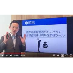 【WEB】【経営者向け】年収1000万円から始める戦略的資産形成術