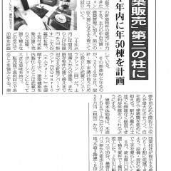 令和2年9月7日発行の全国賃貸住宅新聞に掲載されました