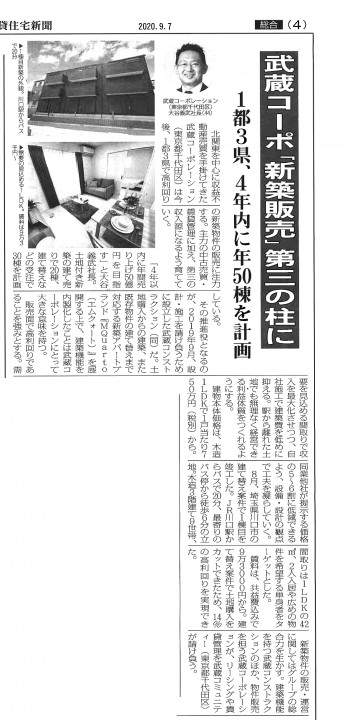 【令和2年9月7日発行の全国賃貸住宅新聞に掲載されました】 画像