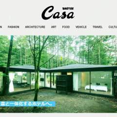 【『Casa BRUTUS』のWebマガジンに掲載されました】