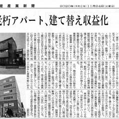 【日経産業新聞に掲載されました】