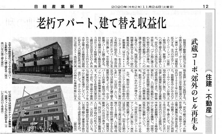 【日経産業新聞に掲載されました】 画像