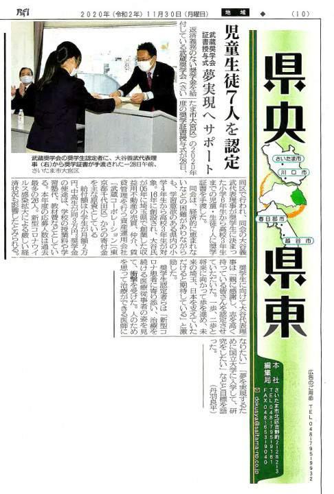 【埼玉新聞に掲載されました】 画像