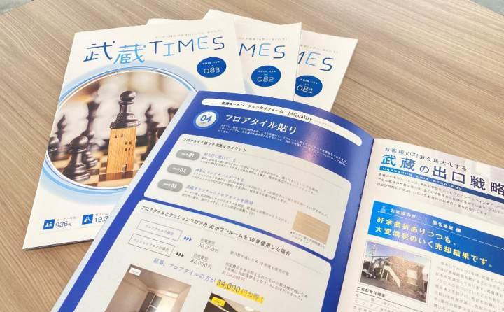 【武蔵TIMES3月号を発行いたしました】 画像