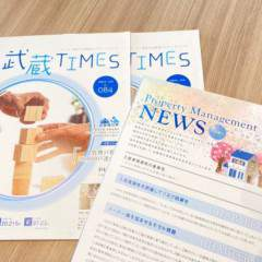 【武蔵TIMES4月号を発行いたしました】