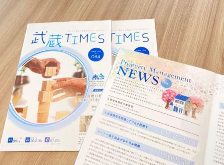 【武蔵TIMES4月号を発行いたしました】 画像