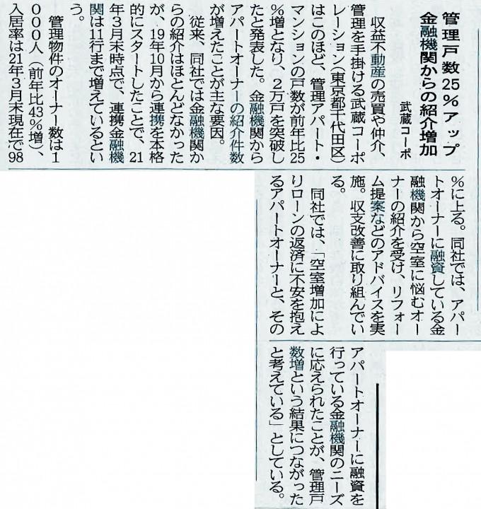 【住宅新報に掲載されました】 画像