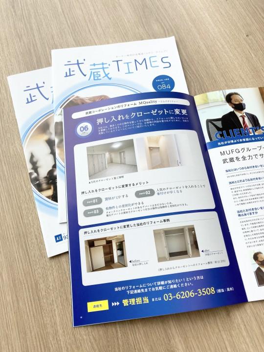【武蔵TIMES5月号を発行いたしました】 画像