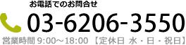 お電話でのお問合せ 03-6206-3550 営業時間 9:00~18:00【定休日 水・日・祝日】