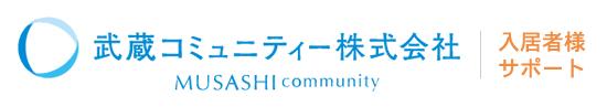 武蔵 コミュニティー