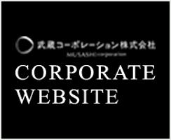 武蔵コーポレーション株式会社 CORPORATE WEBSITE