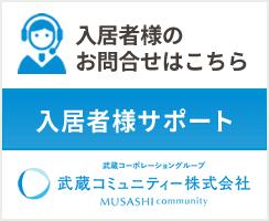 武蔵コーポレーション株式会社 入居者様サポート